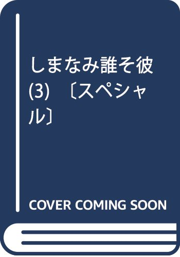 しまなみ誰そ彼 3 (ビッグ コミックス〔スペシャル〕)