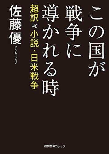 この国が戦争に導かれる時―超訳 小説・日米戦争 (徳間文庫カレッジ)の詳細を見る