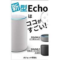 新型 Amazon Echo はココがすごい!
