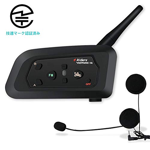 Sound-b 4riders同時通話 バイク インカム FMラジオ搭載 インカム bluetooth 高音質 バイク無線機インカム 8時間連続通話 音楽聴き IPX5防水 ノイズなし 最大通話距離1200M ステレオ音質 技適マーク認証済み