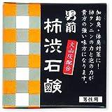男磨けっ! 男前 柿渋石鹸 (80g)×15個セット