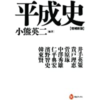 平成史【増補新版】 (河出ブックス)