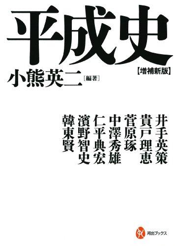 [画像:平成史【増補新版】 (河出ブックス)]