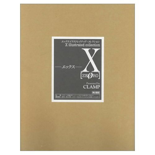 X 0―X Illustrated Collection
