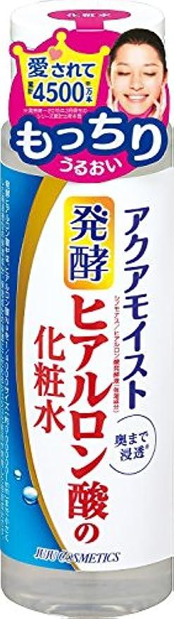 セメント充電成人期アクアモイスト 発酵ヒアルロン酸の化粧水 もっちりぷるぷる 180ml