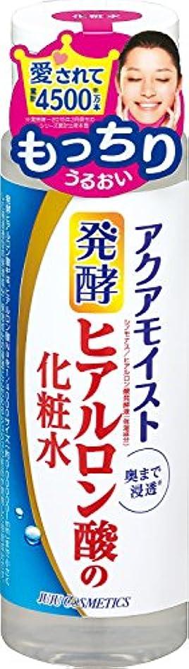 ハブブ憤るバブルアクアモイスト 発酵ヒアルロン酸の化粧水 もっちりぷるぷる 180ml