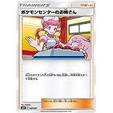 ポケモンカードゲーム/PK-SMK-027 ポケモンセンターのお姉さん