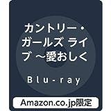 【Amazon.co.jp限定】カントリー・ガールズ ライブ 〜愛おしくってごめんね〜(Blu-ray)(メガジャケ付)