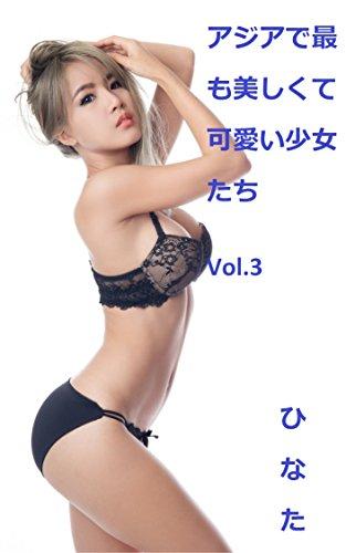 アジアで最も美しくて可愛い少女たち Vol.3 -