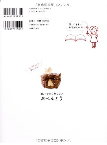 朝、イチから作らないおべんとう (実用No.1シリーズ)