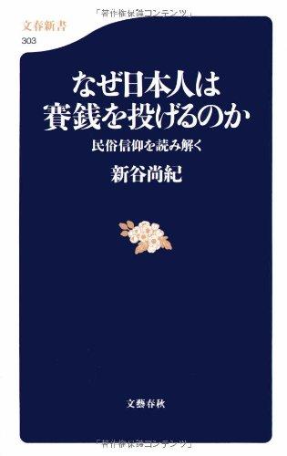 なぜ日本人は賽銭を投げるのか―民俗信仰を読み解く (文春新書)