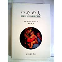 Amazon.co.jp: ルドルフ・アルン...