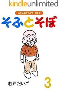 そふとそぼ(3)