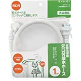 自動洗濯機給水ホース 1m PT17-1-1