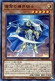 遊戯王/第10期/03弾/EXFO-JP014 蒼穹の機界騎士【スーパーレア】