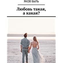Любовь такая, акакая? (Russian Edition)