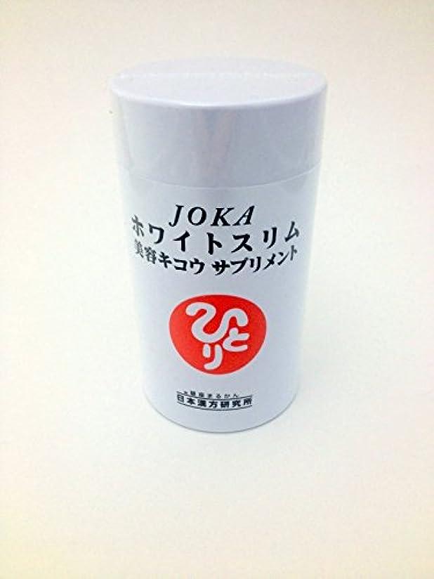 酔っ払い素子以来JOKAホワイトスリム美容キコウサプリメント