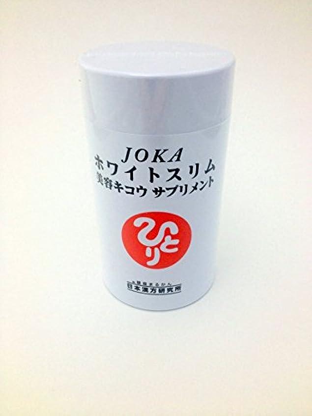 中級庭園精神JOKAホワイトスリム美容キコウサプリメント