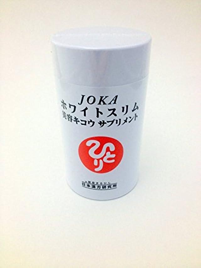 かすれた姿を消す波紋JOKAホワイトスリム美容キコウサプリメント