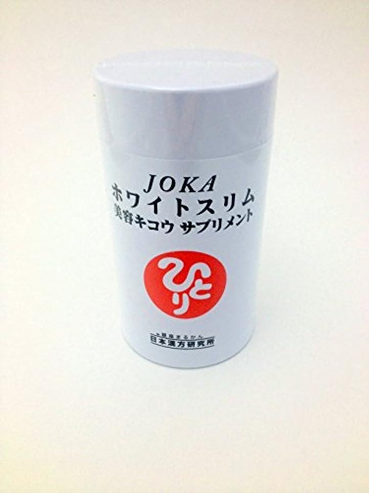 水分バック邪悪なJOKAホワイトスリム美容キコウサプリメント