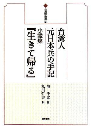 台湾人元日本兵の手記 小説集『生きて帰る』 (台湾研究叢書)