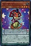 遊戯王 EMリザードロー ノーマル CROS-JP004-N