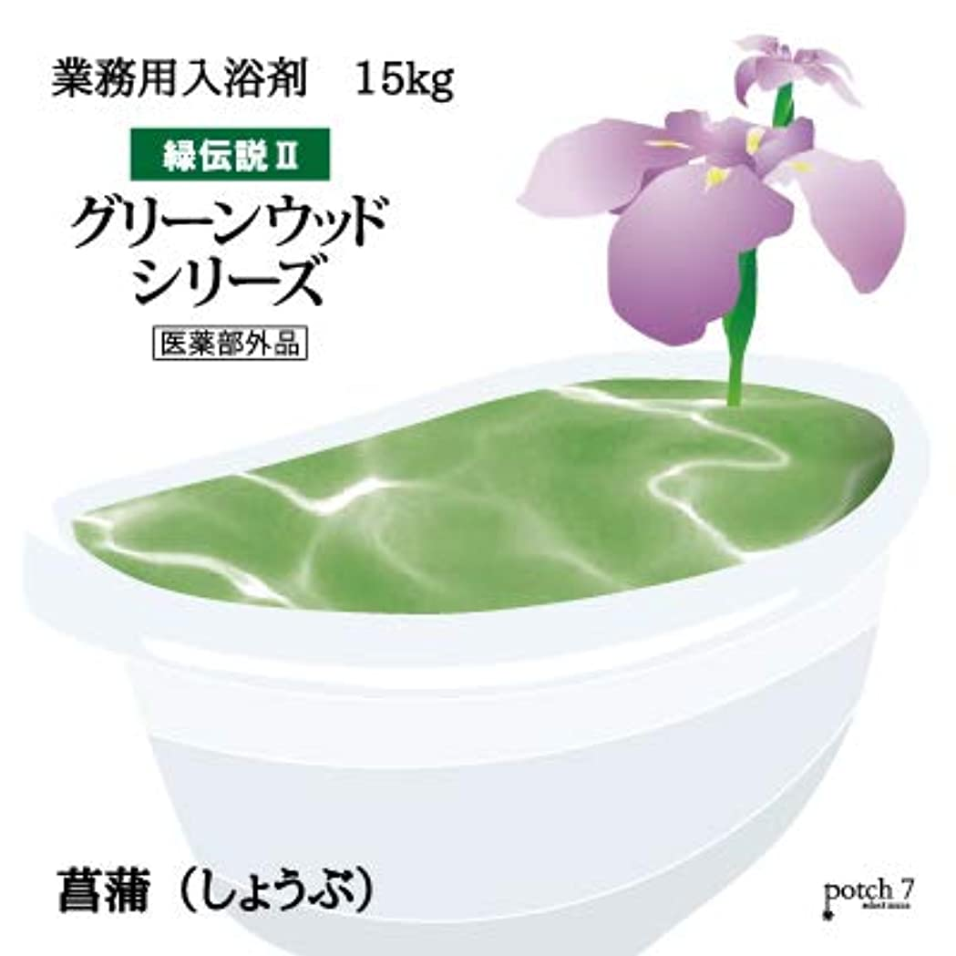 くつろぐマニュアル構築する業務用入浴剤「菖蒲」15Kg(7.5Kgx2袋入)GYM-SY