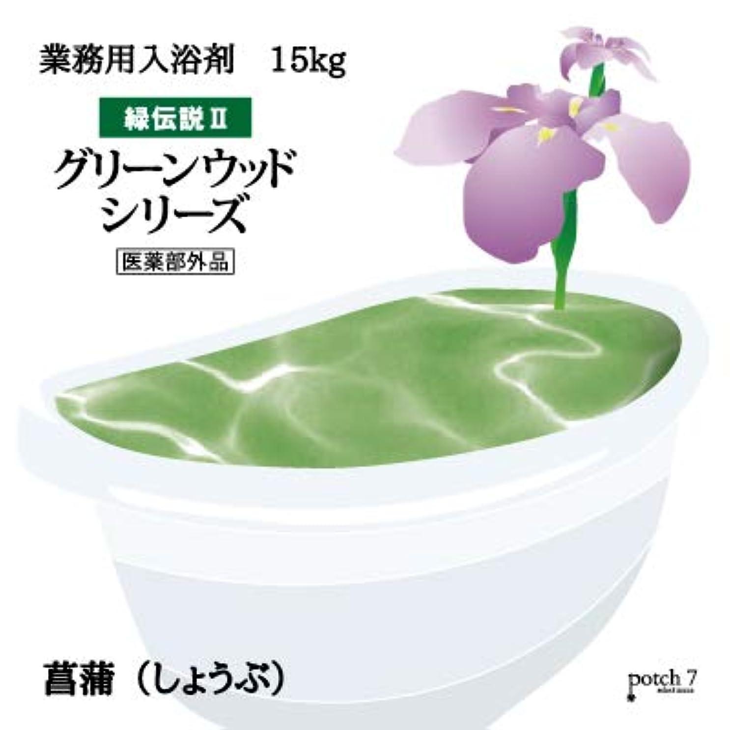 柔和アンビエントふくろう業務用入浴剤「菖蒲」15Kg(7.5Kgx2袋入)GYM-SY
