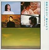 世界の中心で、愛をさけぶ オリジナル・サウンドトラック完全版(CCCD) 画像