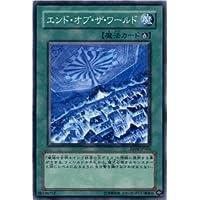遊戯王カード エンド・オブ・ザ・ワールド EE4-JP166N_WK