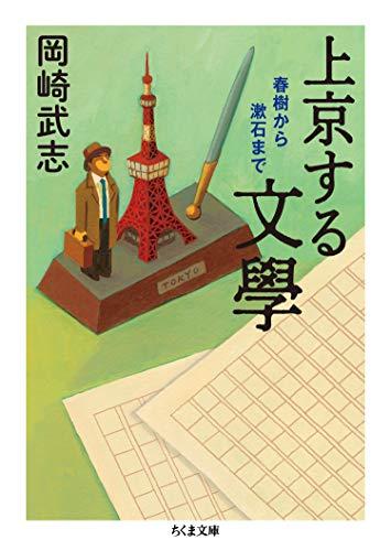 [画像:上京する文學 ──春樹から漱石まで (ちくま文庫)]