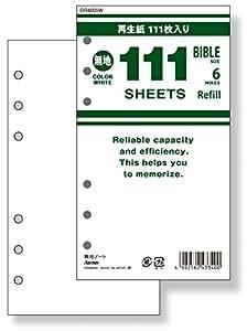 レイメイ藤井 手帳リフィル 111徳用ノート 無地 ホワイト 聖書 DR4005W