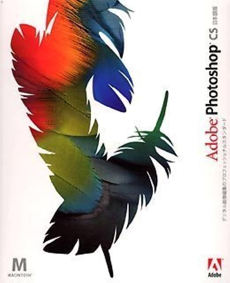 無線ぬいぐるみふさわしいAdobe Photoshop CS 日本語版 Macintosh版 (旧製品)