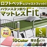 マットレス シングル【Fit】アイボリー ロフトベッドにジャストフィット!バランス3つ折りマットレス【Fit】フィット 6cm