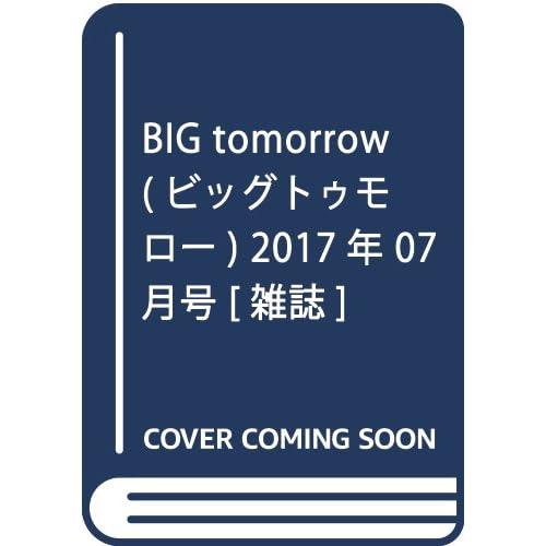 BIG tomorrow(ビッグトゥモロー) 2017年 07 月号 [雑誌]