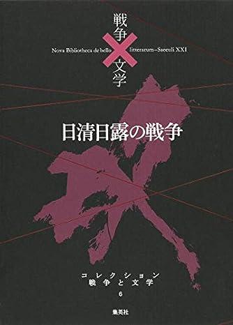コレクション 戦争×文学 6 日清日露の戦争 (コレクション 戦争×文学)