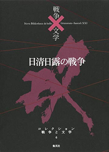 コレクション 戦争×文学 6 日清日露の戦争 (コレクション 戦争×文学)の詳細を見る