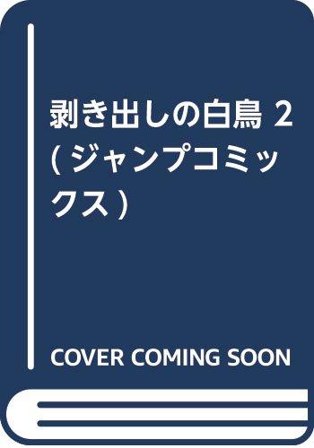 剥き出しの白鳥 2 (ジャンプコミックス)