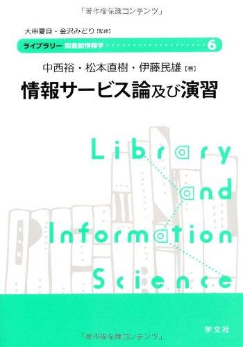 情報サービス論及び演習 ライブラリー図書館情報学6