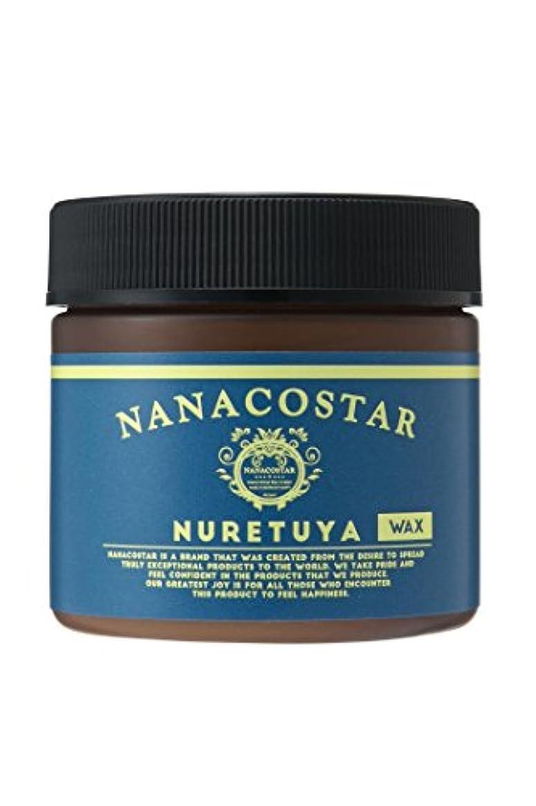 かろうじて油香ばしいナナコスター ヌレツヤワックス 75g