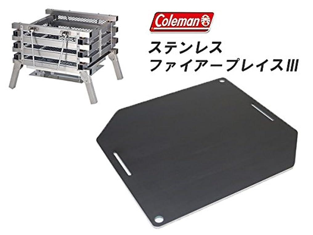 コールマン ステンレスファイアープレイスⅢ 対応 グリルプレート 板厚4.5mm (グリル本体は商品に含まれません)