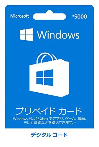 Windows ストアプリペイドカード5000円  (Windows/Xbox 360で利用可)|オンラインコード版