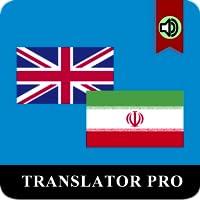 Persian Iran English Translator Pro