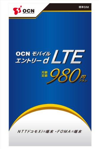 OCN モバイル【エントリー d LTE 980】標準SIM