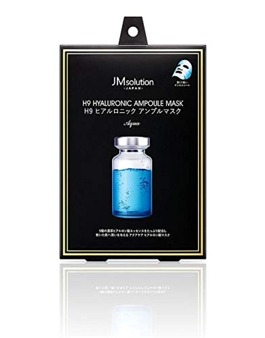 有力者二十癒すJMsolution H9 ヒアルロニック アンプルマスク アクア 30g×5枚(箱入り)