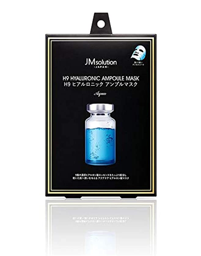 合併精神医学両方JMsolution H9 ヒアルロニック アンプルマスク アクア 30g×5枚(箱入り)
