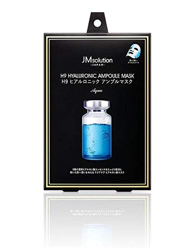 ゴールド教育するセメントJMsolution H9 ヒアルロニック アンプルマスク アクア 30g×5枚(箱入り)