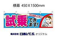 試乗できます 横幕 450×1500mm(日本ブイシーエス) NSV-0330Y45