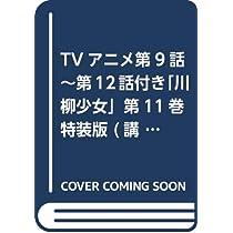 TVアニメ本編映像付き「川柳少女」第11巻特装版 (講談社キャラクターズライツ)