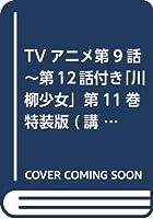 TVアニメ本編映像付き 川柳少女(11)特装版 (講談社キャラクターズライツ)